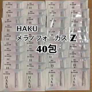SHISEIDO (資生堂) - ハク HAKU メラノフォーカスZ サンプル 40包