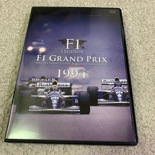 F1 LEGENDS F1 Grand Prix 1994 DVD(スポーツ/フィットネス)