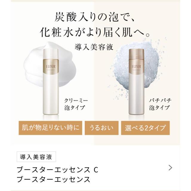 ELIXIR(エリクシール)の新品資生堂エリクシールシュペリエル4点セットしっとり化粧水乳液ブースター化粧下地 コスメ/美容のスキンケア/基礎化粧品(化粧水/ローション)の商品写真