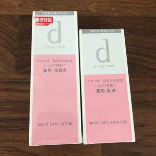 d program - 資生堂 d プログラム モイストケア 化粧水&乳液レフィル