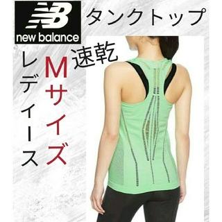 ニューバランス(New Balance)の【速乾】タンクトップ ニューバランス レディース Mサイズ(トレーニング用品)