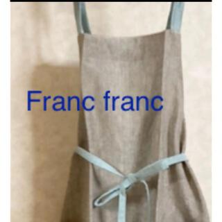 フランフラン(Francfranc)のFrancfranc☆ブラウンエプロン(その他)
