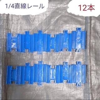 1/4直線レール  ジョイント 小さいレール4分の1プラレール  3種 (鉄道模型)