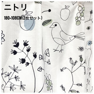 ニトリ - ニトリ カーテン パコ 180×108 鳥柄 動物 白 北欧