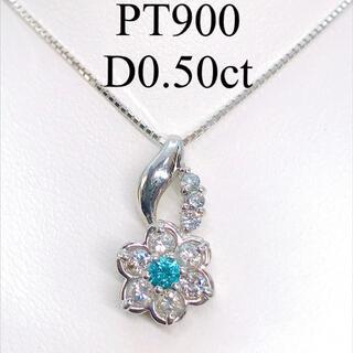 0.50ct ブルーダイヤモンド ペンダントトップ ヘッド PT900 フラワー