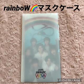 ジャニーズWEST - ジャニーズWEST♡rainboWマスクケース オフィシャルグッズ