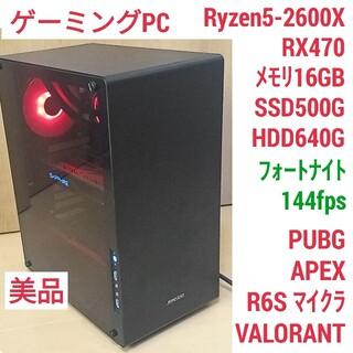 極美品 爆速ゲーミングPC Ryzen RX470 メモリ16G SSD500G