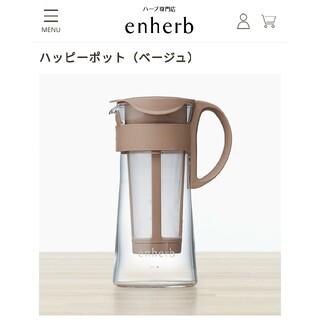 【enherb】ハッピーポット(茶)