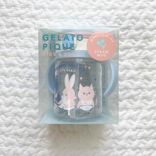 gelato pique - gelato pique ジェラートピケ ストローマグ【新品未使用】リッチェル