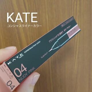 KATE - ケイト 04 ヌーディーピンク コンシャスライナーカラー