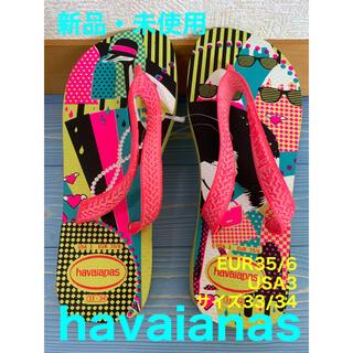 ハワイアナス(havaianas)のhavaianas【新品・未使用】ビーチサンダル(サンダル)