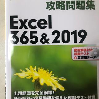 日経BP - MOS攻略問題集Excel365&2019