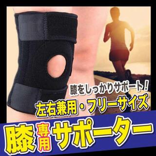 膝 サポーター フリーサイズ 1枚 男女兼用 ケガ 防止 スポーツ 関節痛 日常
