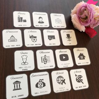 選び取りカード♡職業(手形/足形)