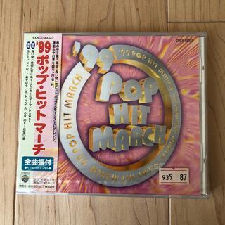 '99 ポップ・ヒットマーチ ~長い間~(演芸/落語)