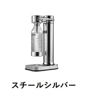アールケ AARKE カーボネーター2 炭酸水メーカー【国内正規品】
