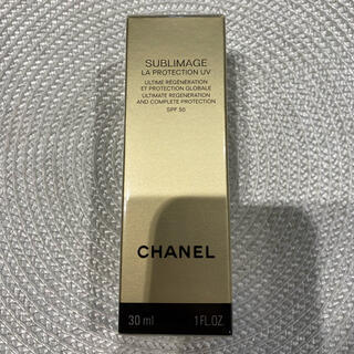 シャネル(CHANEL)のシャネル サブリマージュ ラ プロテクシオン UV50 30ml 日やけ止め乳液(日焼け止め/サンオイル)