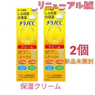 ロート製薬 - メラノCC 薬用しみ対策保湿クリーム 23g