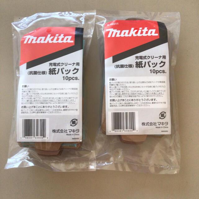 Makita(マキタ)のマキタ 純正 充電式クリーナー用紙パック スマホ/家電/カメラの生活家電(掃除機)の商品写真