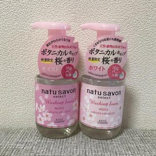 コーセー(KOSE)の泡洗顔料 2点セット(洗顔料)
