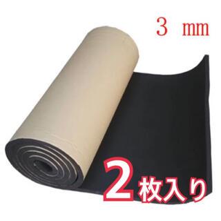 【2枚】デッドニング 吸音 防音シート (厚3mm×30cm×50cm)