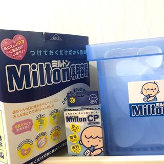 ピジョン(Pigeon)のMiltonミルトン専用容器&チャイルドプルーフ30錠セット(哺乳ビン用消毒/衛生ケース)
