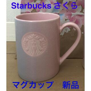 Starbucks Coffee - 新品 スターバックス SAKURA 2021 マグ バーティカル グラデーション