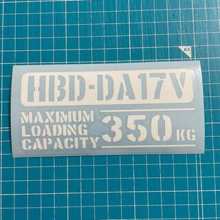 HBD-DA17V 最大積載量 350kg ステッカー 白色 エヴリイ スズキ(車外アクセサリ)