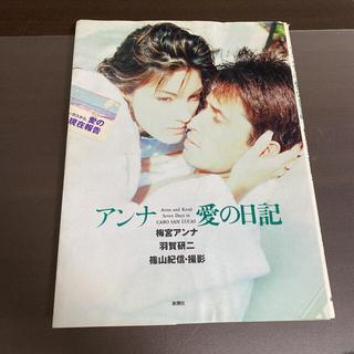 【貴重】アンナ愛の日記 : 梅宮アンナ 羽賀研二 写真集