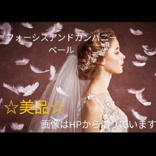 タカミ(TAKAMI)のフォーシスアンドカンパニー ウエディングヴェール(ウェディングドレス)