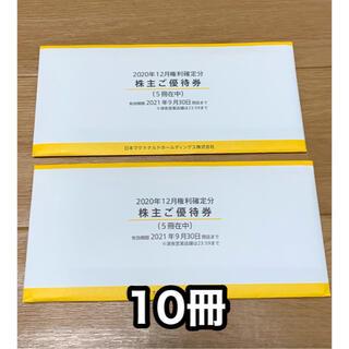 マクドナルド - 新品未使用 マクドナルド 株主優待 10冊
