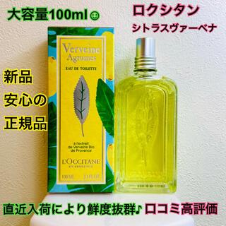 ロクシタン(L'OCCITANE)の新品正規品 ロクシタン 100ml シトラス ヴァーベナ  オードトワレ 香水(ユニセックス)