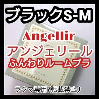 【ブラック 黒 S-M】Angellir ふんわりルームブラ ノンワイヤー 下着
