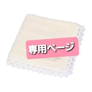 アレック様 専用ページ(ハンカチ)