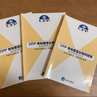 タックシュッパン(TAC出版)のCFP タックスプランニング 過去問(資格/検定)