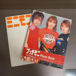【美品】プッチモニ ミニモニ 写真集2冊セット モーニング娘。 ワニブックス(アイドルグッズ)