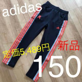 adidas - ☆新品☆アディダス ジュニアジャージ下 ズボンパンツ ネイビー 150サイズ