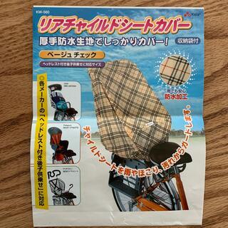 anna様専用  自転車リアチャイルドシートカバー(自動車用チャイルドシートカバー)