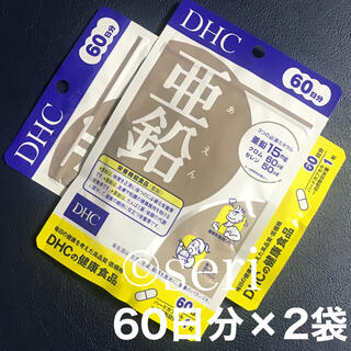 DHC - DHC 亜鉛 60日分×2袋