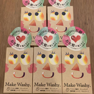 Pelikan - 新品未開封 メイクウォッシー 5個セット❗️ ペリカン石鹸 洗顔石鹸