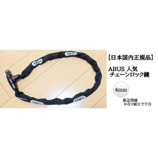 アバス(ABUS)の新品同様【国内正規品】ABUS  チェーンロック  110cm   4mm(パーツ)