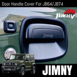 人気商品再入荷‼️スズキ ジムニー JB64 JB74 ドアハンドルカバー(車外アクセサリ)