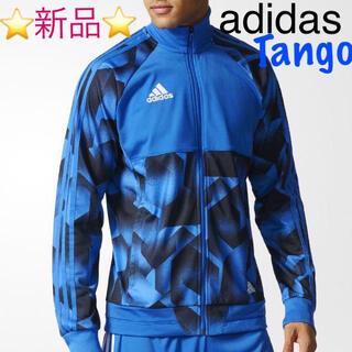 アディダス(adidas)の⭐️新品未使用⭐️ADIDAS アディダス サッカー ジャージ上のみ(ウェア)