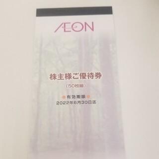 イオン(AEON)のイオン北海道株主優待券5000円分(ショッピング)