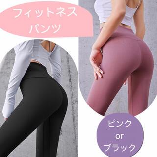 フィットネスパンツ ヨガパンツ スパッツ ピンク XLサイズ(ヨガ)