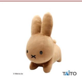 TAITO - 【新品、未使用】ミッフィー ブルーナアニマル うさぎ 特大サイズ ぬいぐるみ