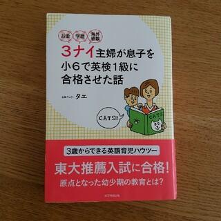 アサヒシンブンシュッパン(朝日新聞出版)のお金・学歴・海外経験3ナイ主婦が息子を小6で英検1級に合格させた話(ノンフィクション/教養)