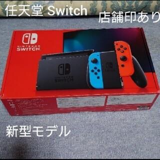 ニンテンドースイッチ(Nintendo Switch)の新型モデル Nintendo Switch 本体 スイッチ 保証印あり 任天堂(家庭用ゲーム機本体)