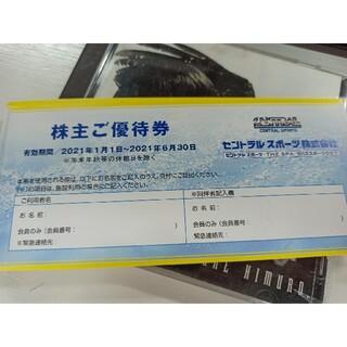 セントラルスポーツ 株主ご優待券 7枚(フィットネスクラブ)