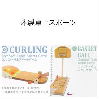 木製卓上スポーツ☆カーリング&バスケットボールセット(スポーツ)